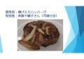 減塩レシピコン優秀賞2