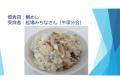減塩レシピコン優秀賞1