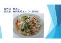 減塩レシピコン優秀賞4