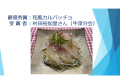 減塩レシピコン最優秀賞