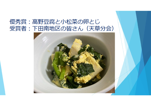 減塩レシピコン優秀賞3